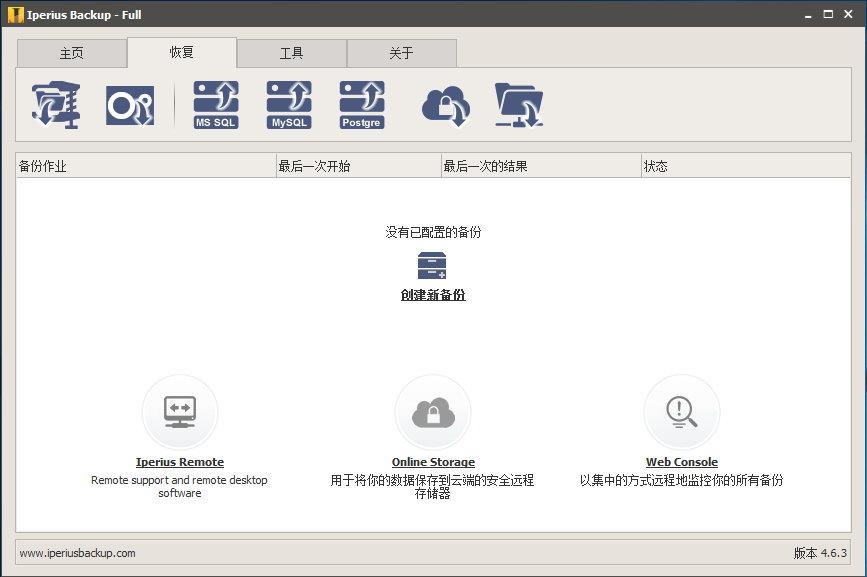 Iperius Backup 4.63 多语言中文注册版-数据备份软件