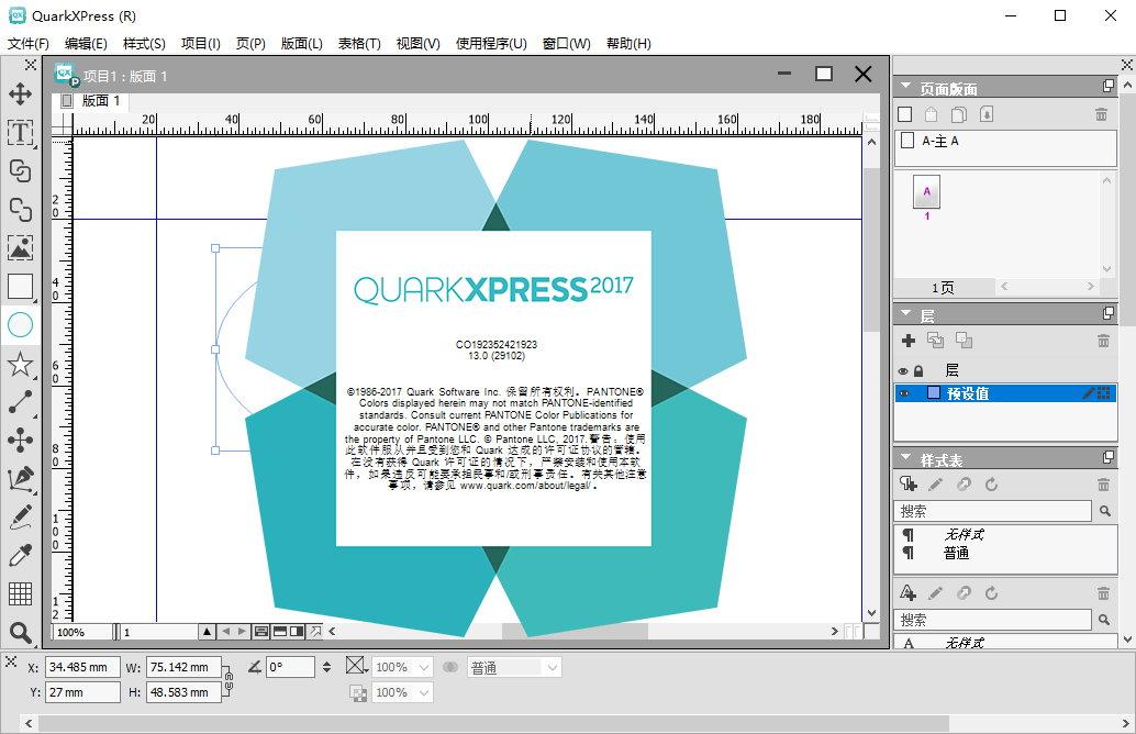 QuarkXPress 2017 13.0/2016 12.2 Win/Mac多语言中文注册版-版面排版设计软件