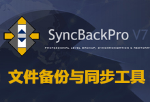 SyncBackPro v8.1.1.0 + Portable 多语言中文注册版附注册机-文件备份及同步程序-联合优网
