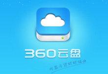 360云盘宣布云盘服务转型关闭,2017年2月1日清空所有数据-联合优网