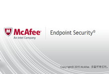McAfee Endpoint Security v10.2 多语言中文正式版-国产吧