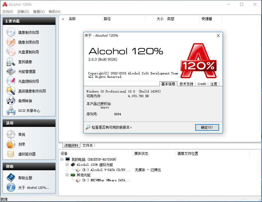 Alcohol 120% 2.0.3 Build 9902 Retail 多语言中文注册版