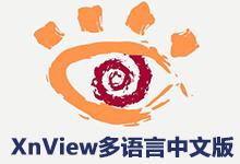 XnView v2.49.1 Final 多语言中文注册版附注册码- 图像浏览与管理-联合优网