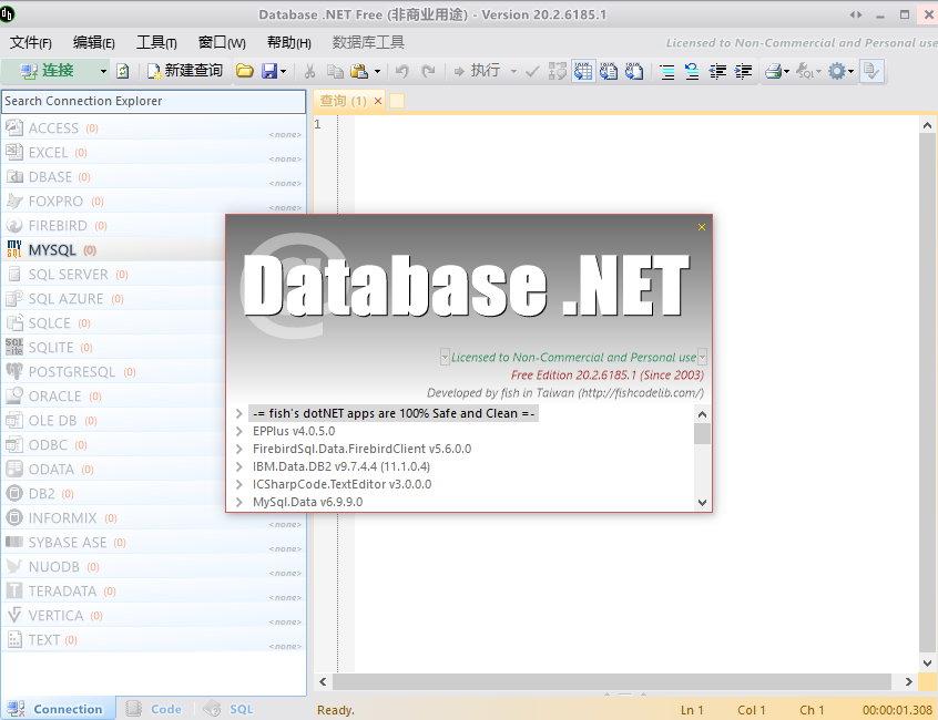 Database .NET v29.2.7247 多语言中文版-数据库管理工具