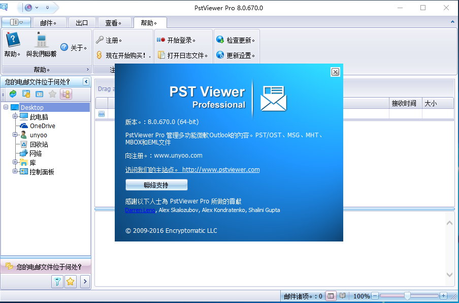 PSTViewer Pro 8.0.670.0 x86/x64多语言中文注册版-PST文件浏览工具