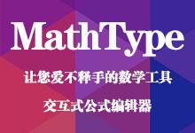 MathType v7.4.2.480 Win/Mac 中英文注册版-交互式数学工具-联合优网