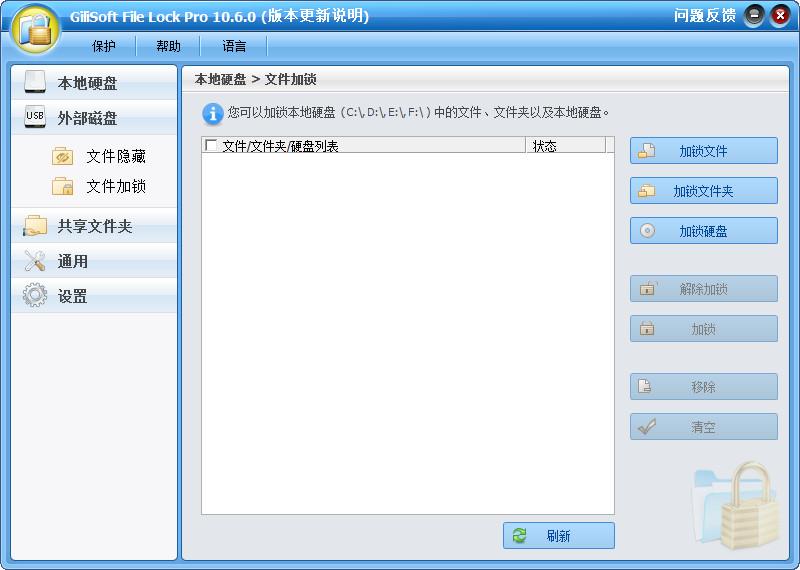 GiliSoft File Lock Pro v11.0.0 多语言中文注册版附注册码-文件/文件夹加密