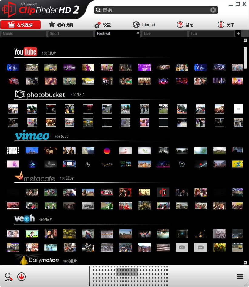 Ashampoo ClipFinder HD 2.49 多语言中文正式版-官方免费完全版