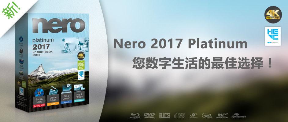 Nero 2017 Platinum 18.0.08400 多语言中文注册版附正版Key