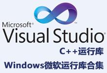 Windows微软常用运行库合集 v2019.06.30 - C++运行库-联合优网