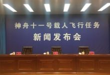 中国神舟十一号载人飞船将于10月17日7时30分发射-联合优网