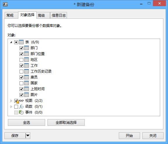 Navicat Premium Enterprise 11.2.14 x86/x64 英文注册版-数据库管理