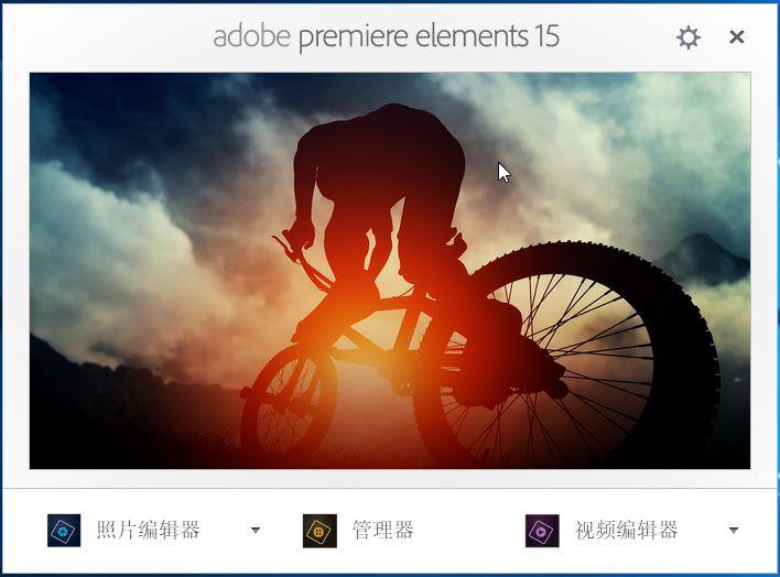 Adobe Premiere Elements 15.0 Win x64/Mac 多语言中文注册版-视频编辑