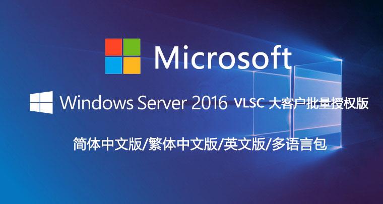 Windows Server 2016 VLSC 正式版ISO镜像-简体中文/繁体中文/英文/多语言包