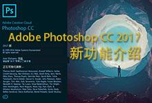 Adobe Photoshop CC 2017 七大新功能介绍-联合优网