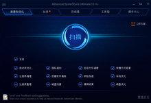 Advanced SystemCare Ultimate 10.0.1.82 多语言中文注册版附注册码-系统优化与增强-联合优网