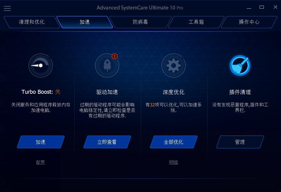 Advanced SystemCare Ultimate 10.0.1.82 多语言中文注册版附注册码-系统优化与增强