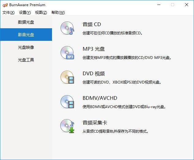 BurnAware Professional + Premium v13.0 多语言中文注册版