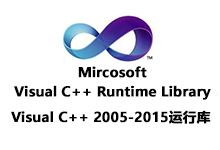 Microsoft Visual C++ Runtime Library 2005-2015 正式版-微软C++运行库官网版-联合优网