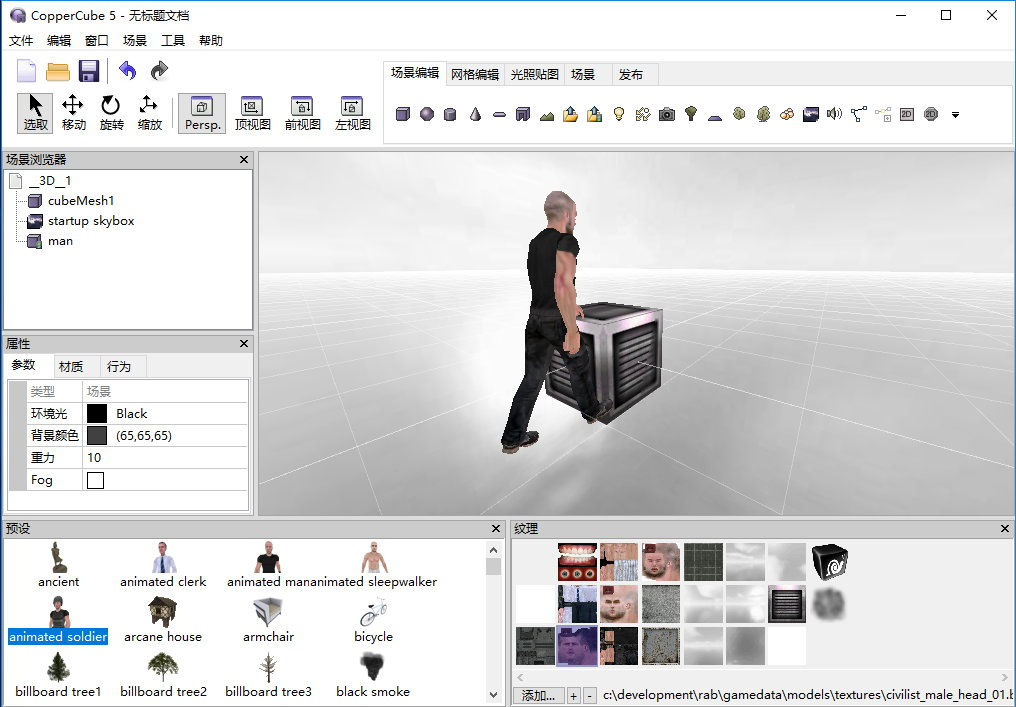 Ambiera CopperCube 5.5 Professional 多语言中文注册版-交互式3D场景创建