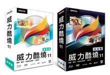 CyberLink Power2Go Deluxe 11.0.1013.0 多语言中文注册版-威力酷烧 11注册版-亚洲在线