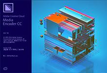 Adobe Media Encoder CC 2017 v11.1.2.35 Win/Mac多语言中文注册版-联合优网