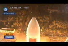 热烈祝贺中国首枚大型运载火箭长征五号成功发射-联合优网