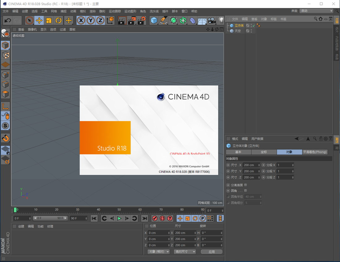 Maxon CINEMA 4D Studio vR18.057 Retail 正式注册版/中文版/英文版附注册机-C4D R18三维软件
