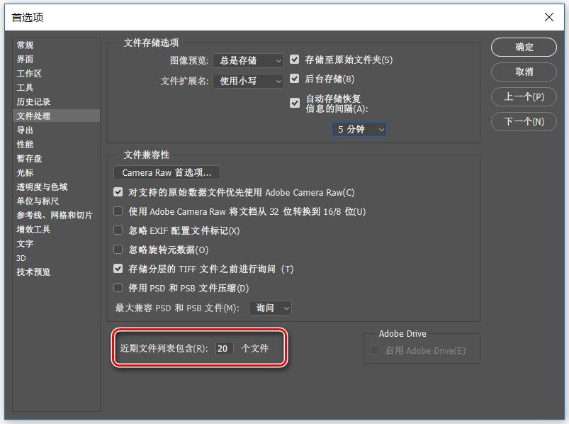 通过编辑>首选项面板,可以设置作品显示数量