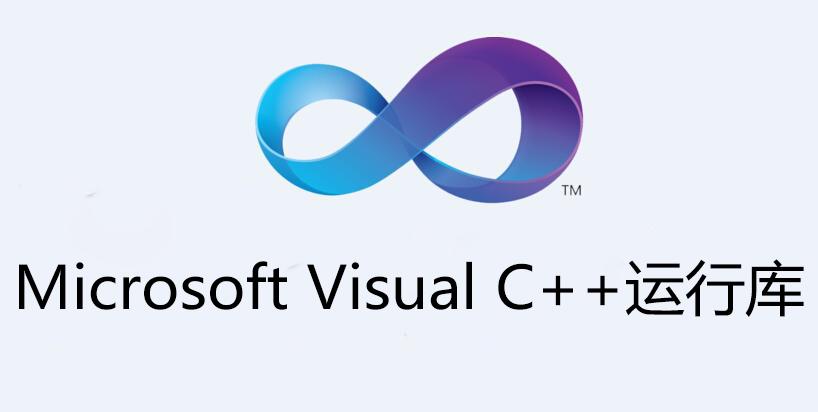 Microsoft Visual C++ Runtime Library 2005-2015 正式版-微软C++运行库官网版
