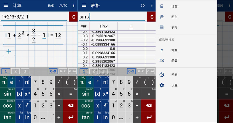Graphing Calculator Mathlab Pro v4.10.138 for Android 中文注册版-Mathlab图形计算器