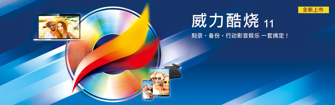 CyberLink Power2Go Deluxe 11.0.1013.0 多语言中文注册版-威力酷烧 11注册版