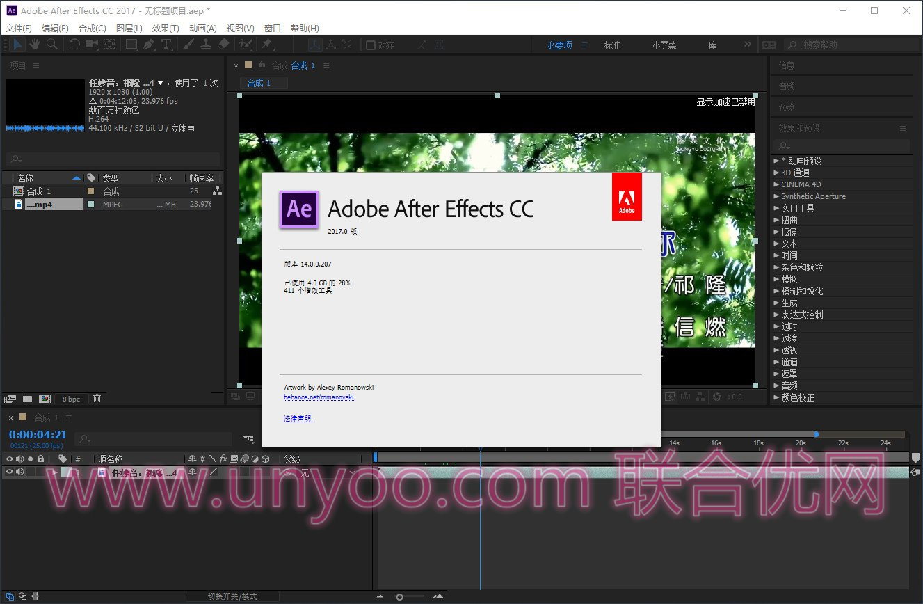 Adobe After Effects CC 2017 v14.2.1.34 Win/Mac 多语言中文注册版
