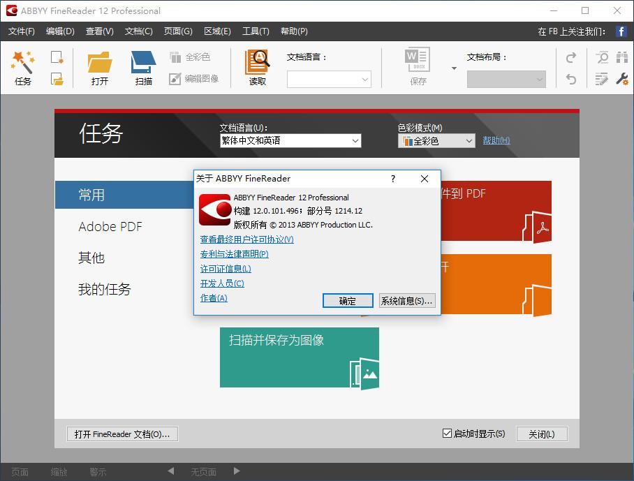 ABBYY FineReader 12.0.101.496 Professional + Corporate Edition Final 多语言中文版-OCR识别软件