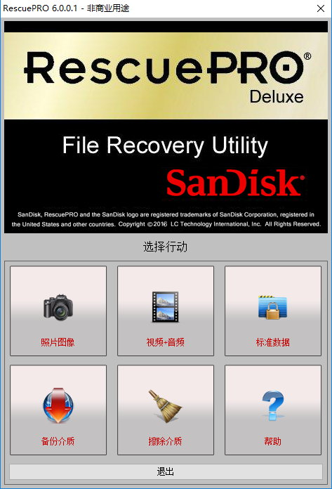 RescuePRO Deluxe v6.0.2.3多语言中文注册版-存储卡数据恢复