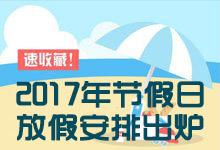 2017年节假日放假安排出炉 中秋国庆共放8天假-联合优网