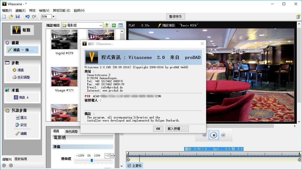 ProDAD VitaScene v3.0.257 x64/2.0.245 x64 多语言中文注册版-视频特效插件