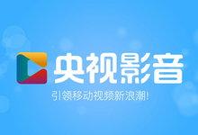 CBOX央视影音 v4.6.6.1 正式版-中国网络电视台客户端-亚洲在线