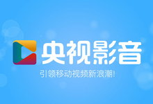 CBOX央视影音 v4.6.6.1 正式版-中国网络电视台客户端-联合优网