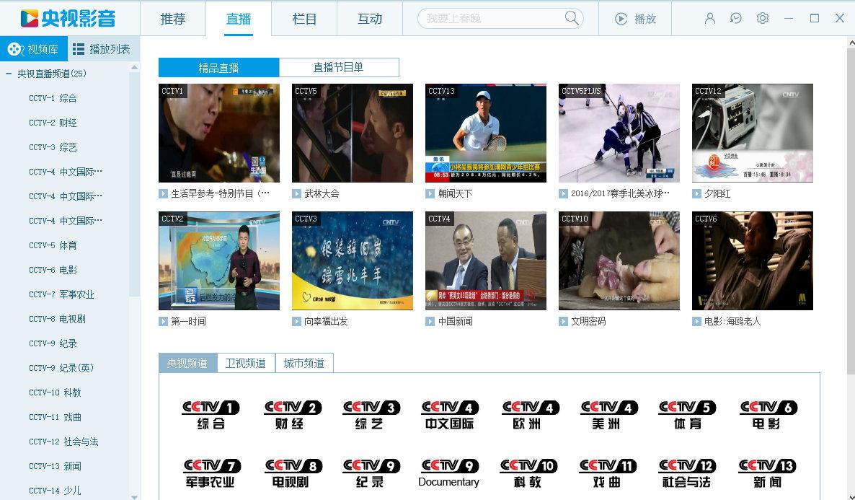 CBOX央视影音 v4.6.6.1 正式版-中国网络电视台客户端