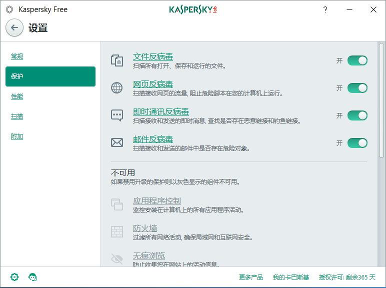 卡巴斯基反病毒2017 v17.0.0.611.11840 简体中文官方免费正式版