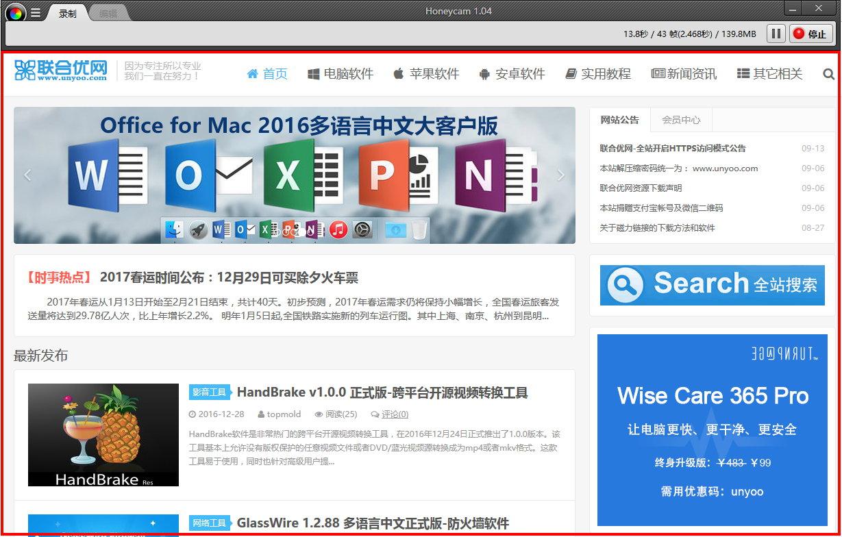 Honeycam 1.04 多语言中文注册版-GIF动画录制工具