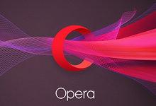 Opera v68.0.3618.63 Stable Win/Mac多语言中文正式版-欧朋浏览器-亚洲在线