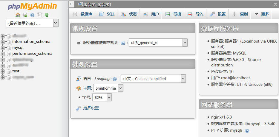 phpMyAdmin v5.0.2/4.9.5 Final 多语言中文正式版-MySQL数据库管理