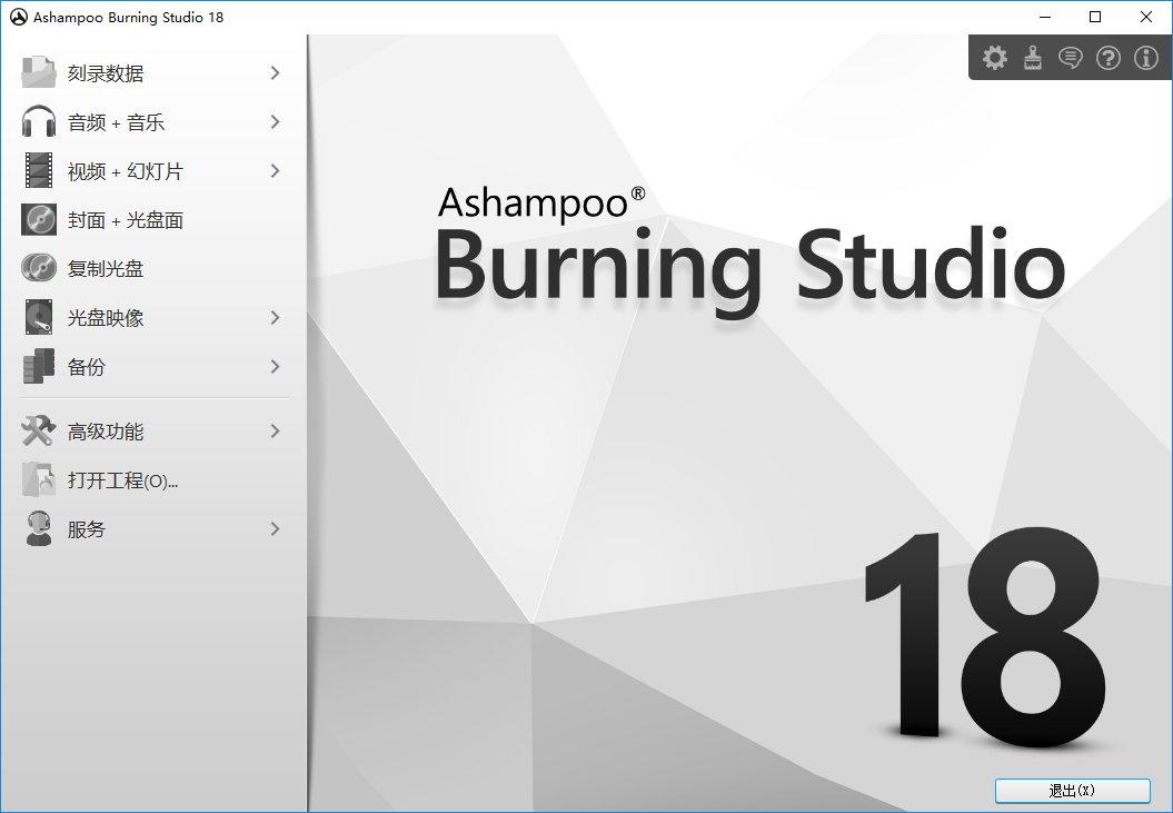 Ashampoo Burning Studio v18.0.8.1 多语言中文注册版-阿香婆刻录
