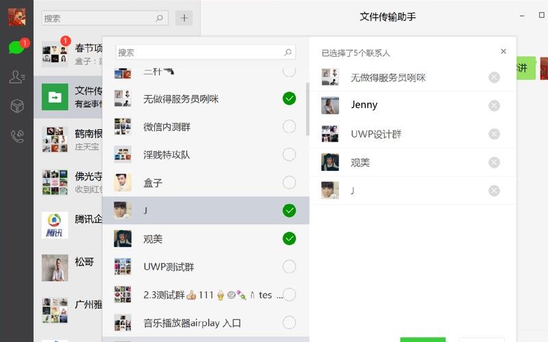 微信 WeChat 电脑版 v2.9.0.105/2.3.30 for Win/Mac 正式版