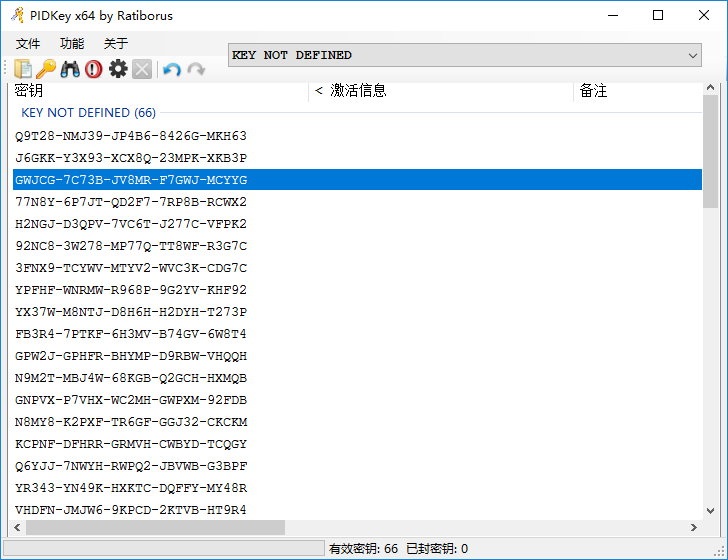 PIDKey 2.1.2 build 1017 多语言中文版-密钥批量检测工具