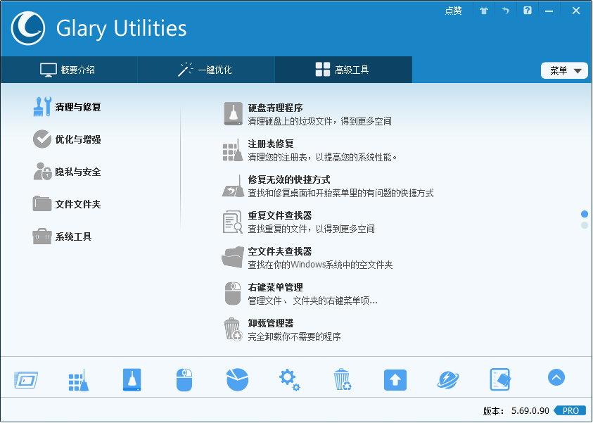 Glary Utilities Pro 5.76.0.97 Final 多语言中文注册版附注册码/注册机-系统优化