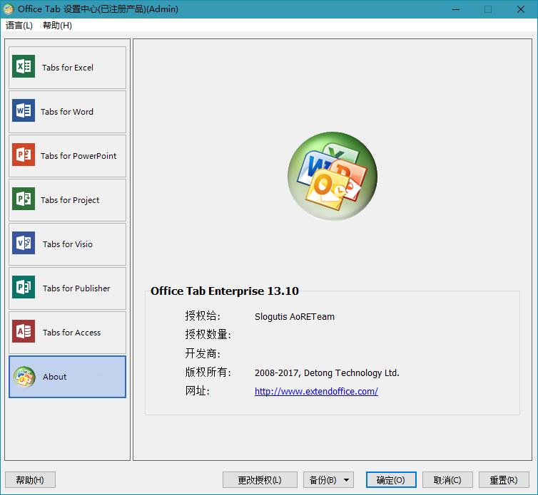 Office Tab Enterprise v13.10+12.0.0.228 多语言中文注册版-多标签页拓展
