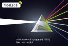 NiceLabel Pro 6.5 Build 12500 多语言中文注册版-标签设计打印工具-联合优网
